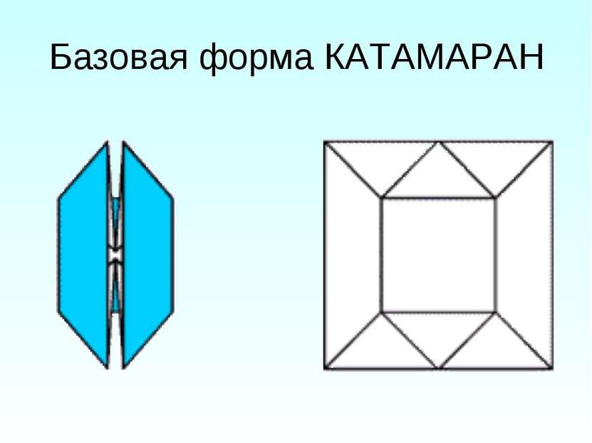Базовая форма КАТАМАРАН