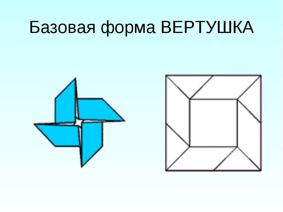 Базовая форма ВЕРТУШКА