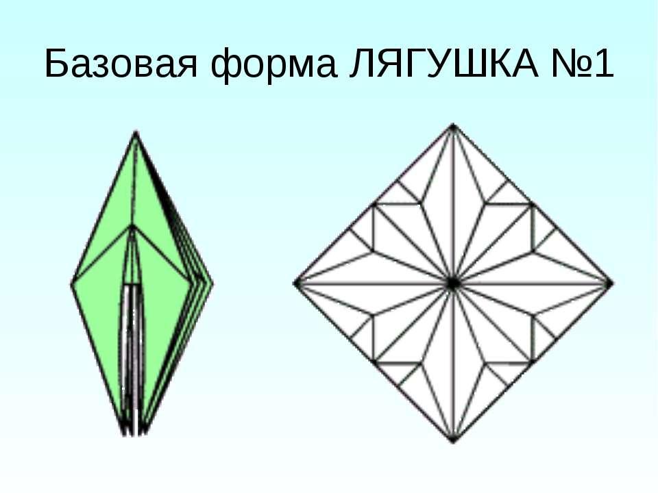 Базовая форма ЛЯГУШКА №1