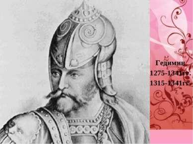 Гедимин 1275-1341гг. 1315-1341гг.