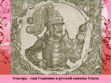 Ольгерд – сын Гедимина и русской княжны Ольги.