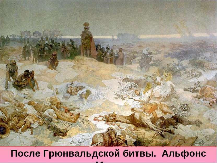 После Грюнвальдской битвы. Альфонс Муха.
