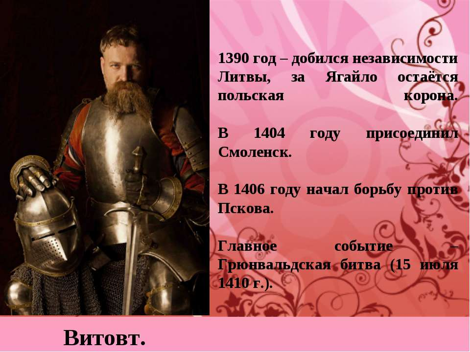 1390 год – добился независимости Литвы, за Ягайло остаётся польская корона. В...