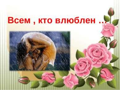Всем , кто влюблен …