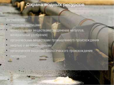 Охрана водных ресурсов Загрязнения: твердыми частицами минеральными веществам...