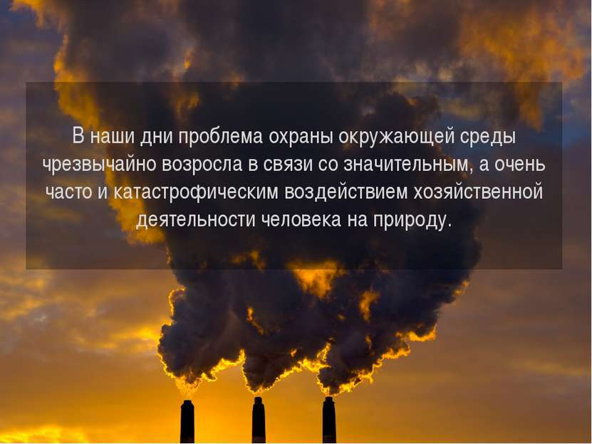 В наши дни проблема охраны окружающей среды чрезвычайно возросла в связи со з...