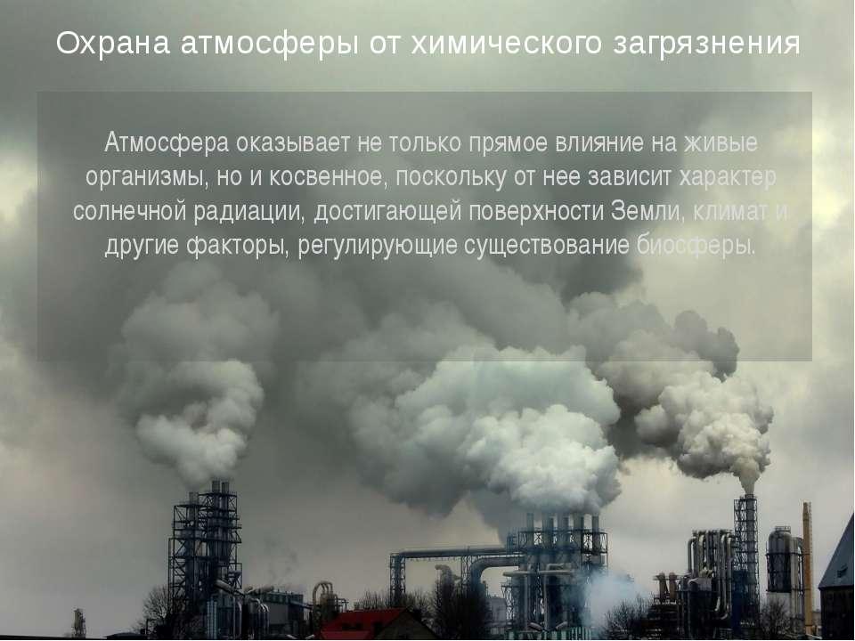 Охрана атмосферы от химического загрязнения Атмосфера оказывает не только пря...