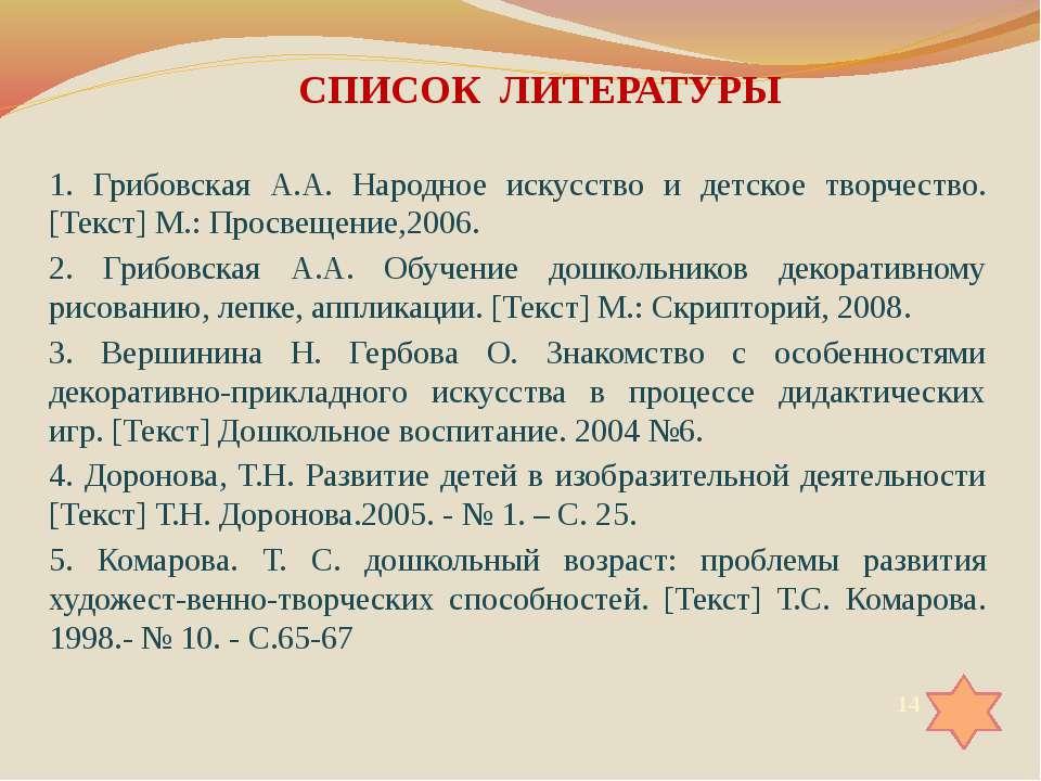 СПИСОК ЛИТЕРАТУРЫ 1. Грибовская А.А. Народное искусство и детское творчество....