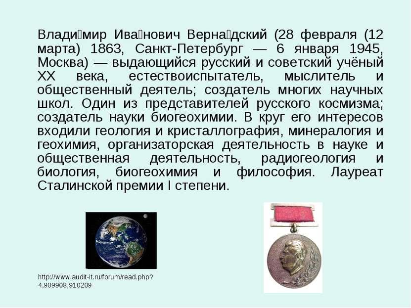 Влади мир Ива нович Верна дский (28 февраля (12 марта) 1863, Санкт-Петербург ...