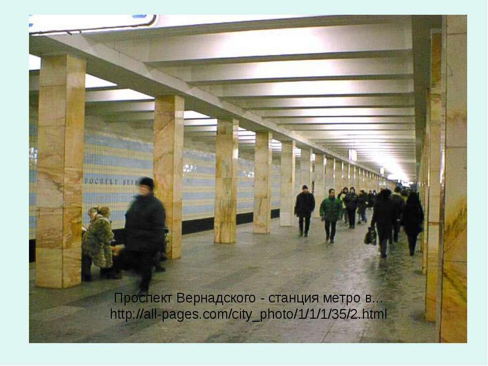 Проспект Вернадского - станция метро в... http://all-pages.com/city_photo/1/1...