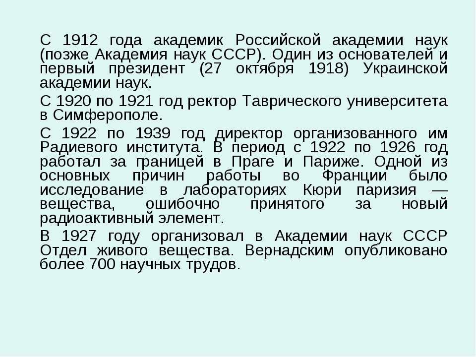 С 1912 года академик Российской академии наук (позже Академия наук СССР). Оди...