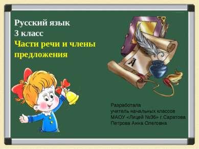 Русский язык 3 класс Части речи и члены предложения Разработала учитель начал...