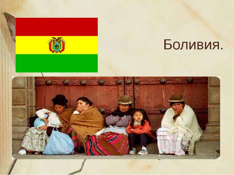 Боливия.