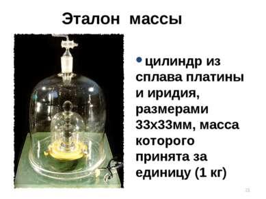 Эталон массы цилиндр из сплава платины и иридия, размерами 33х33мм, масса кот...