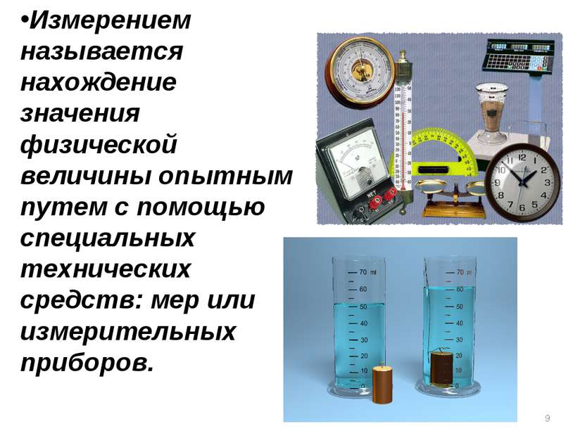 * Измерением называется нахождение значения физической величины опытным путем...