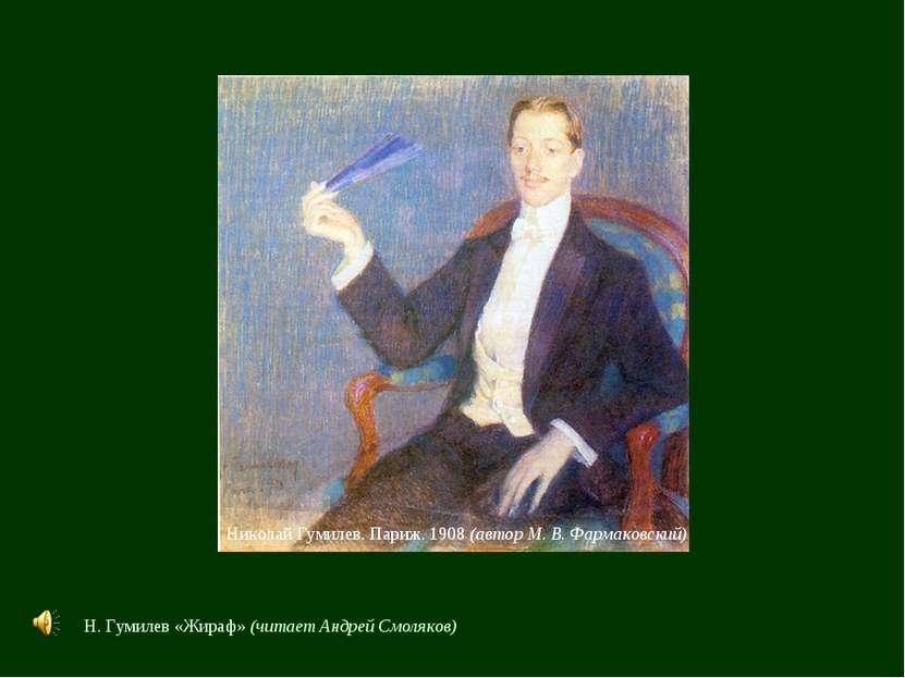 Н. Гумилев «Жираф» (читает Андрей Смоляков) Николай Гумилев. Париж. 1908 (авт...