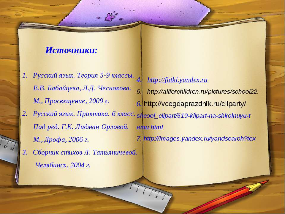 Источники: Русский язык. Теория 5-9 классы. В.В. Бабайцева, Л.Д. Чеснокова. М...