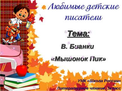 Тема: В. Бианки «Мышонок Пик» * УМК «Школа России» Литературное чтение, 3класс