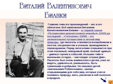 Главная тема его произведений – лес и его обитатели. Всё написанное Виталием ...