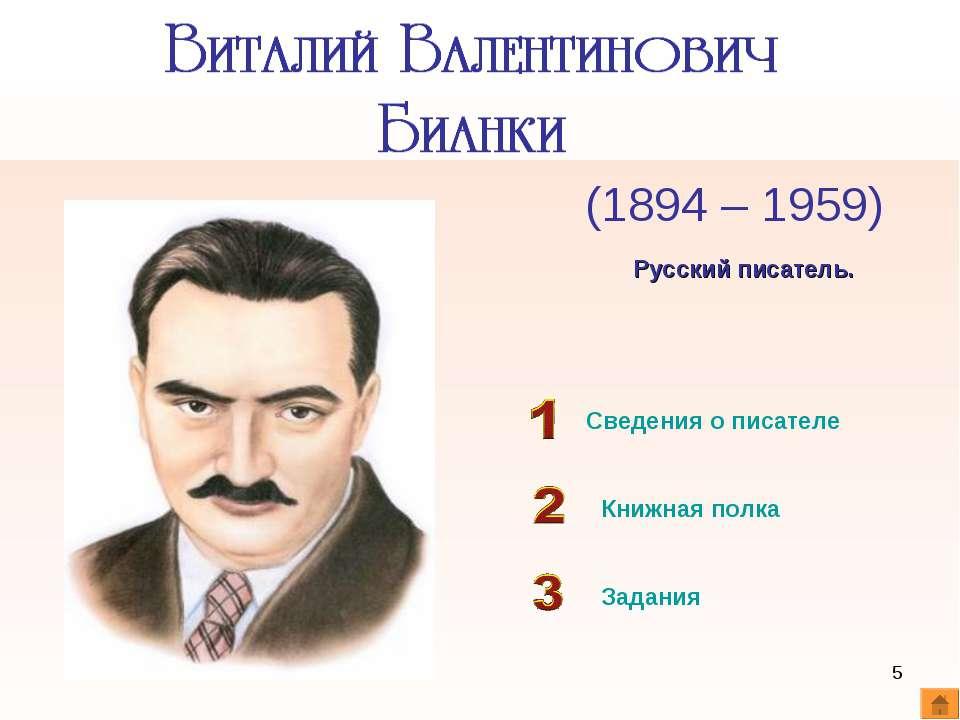 (1894 – 1959) Сведения о писателе Книжная полка Русский писатель. Задания *