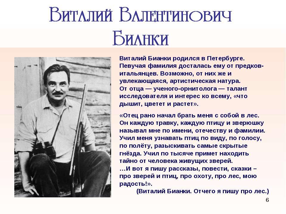 Виталий Бианки родился в Петербурге. Певучая фамилия досталась ему от предков...