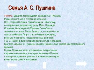 Семья А. С. Пушкина Учитель. Давайте познакомимся с семьей А.С. Пушкина. Роди...