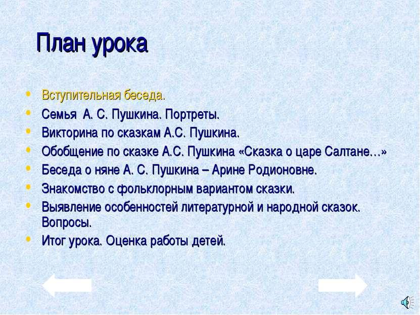 План урока Вступительная беседа. Семья А. С. Пушкина. Портреты. Викторина по ...