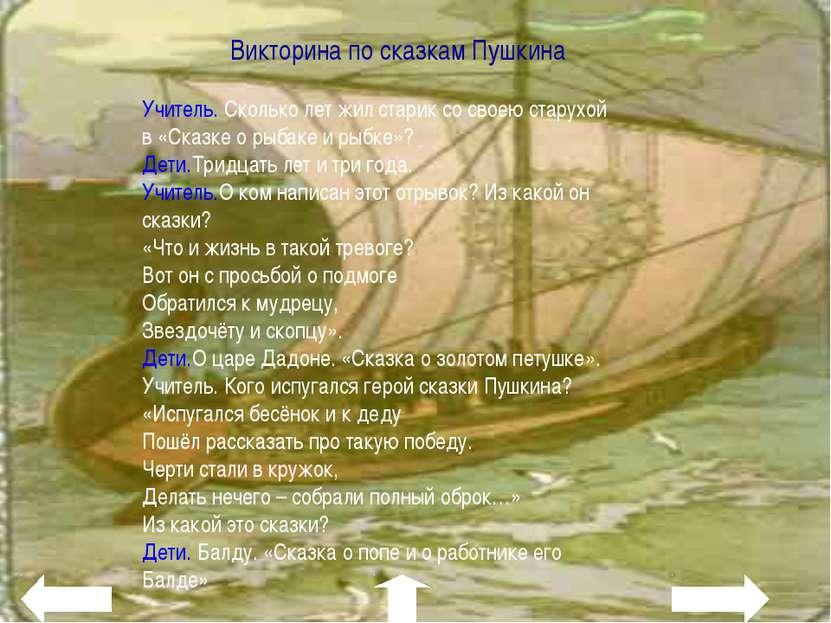 Викторина по сказкам Пушкина Учитель. Сколько лет жил старик со своею старухо...