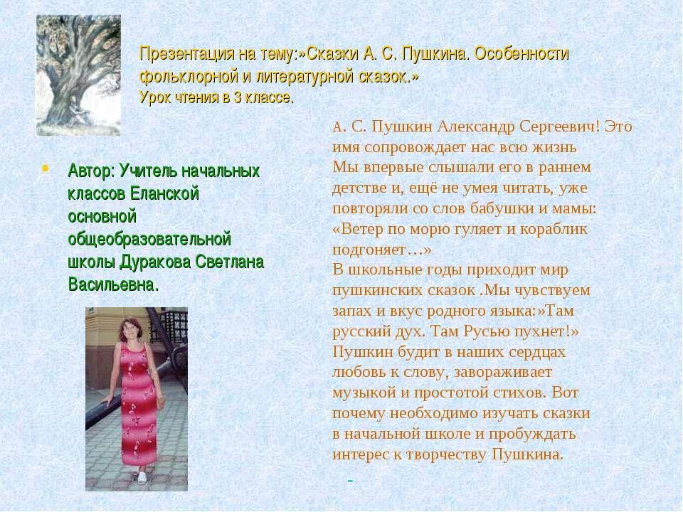 Презентация на тему:»Сказки А. С. Пушкина. Особенности фольклорной и литерату...
