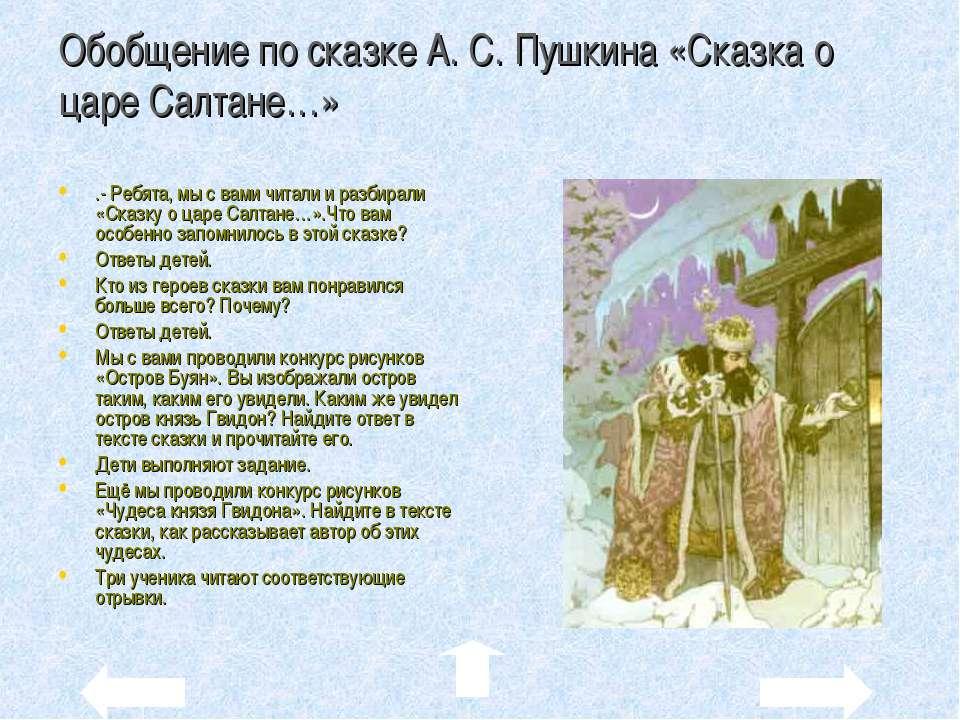 Обобщение по сказке А. С. Пушкина «Сказка о царе Салтане…» .- Ребята, мы с ва...