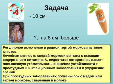 Задача - 10 см - ?, на 8 см больше Регулярное включение в рацион тертой морко...