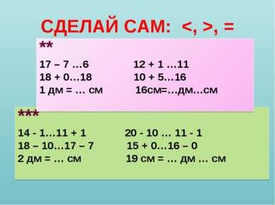 СДЕЛАЙ САМ: , = *** 14 - 1…11 + 1 20 - 10 … 11 - 1 18 – 10…17 – 7 15 + 0…16 –...