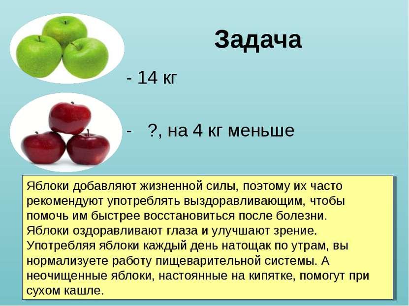 Задача - 14 кг - ?, на 4 кг меньше Яблоки добавляют жизненной силы, поэтому и...