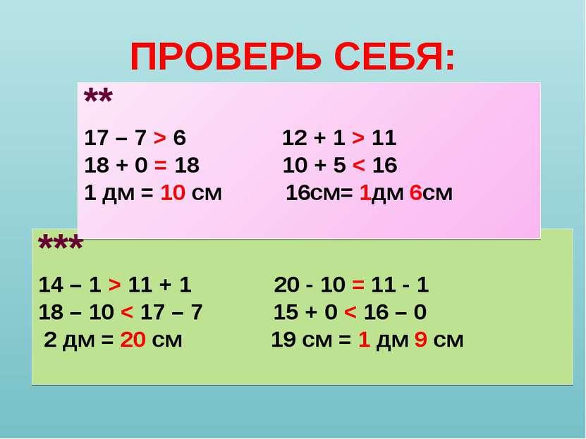 ПРОВЕРЬ СЕБЯ: *** 14 – 1 > 11 + 1 20 - 10 = 11 - 1 18 – 10 < 17 – 7 15 + 0 < ...