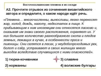 Восточнославянские племена и их соседи А2. Прочтите отрывок из сочинения виза...