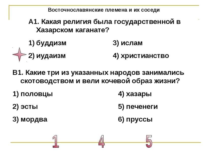 Восточнославянские племена и их соседи А1. Какая религия была государственной...