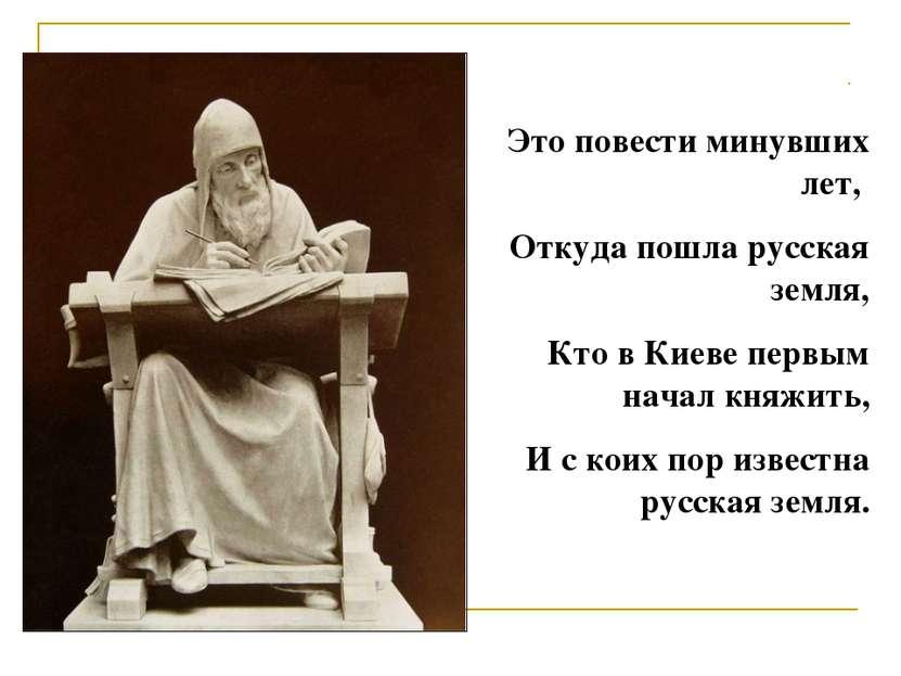 Это повести минувших лет, Откуда пошла русская земля, Кто в Киеве первым нача...