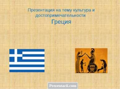 Презентация на тему культура и достопримечательности Греция