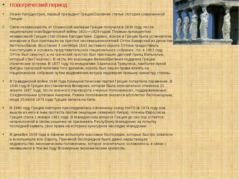 Новогреческий период Иоанн Каподистрия, первый президент ГрецииОсновная стать...
