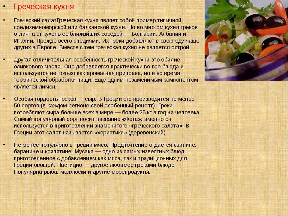 Греческая кухня Греческий салатГреческая кухня являет собой пример типичной с...