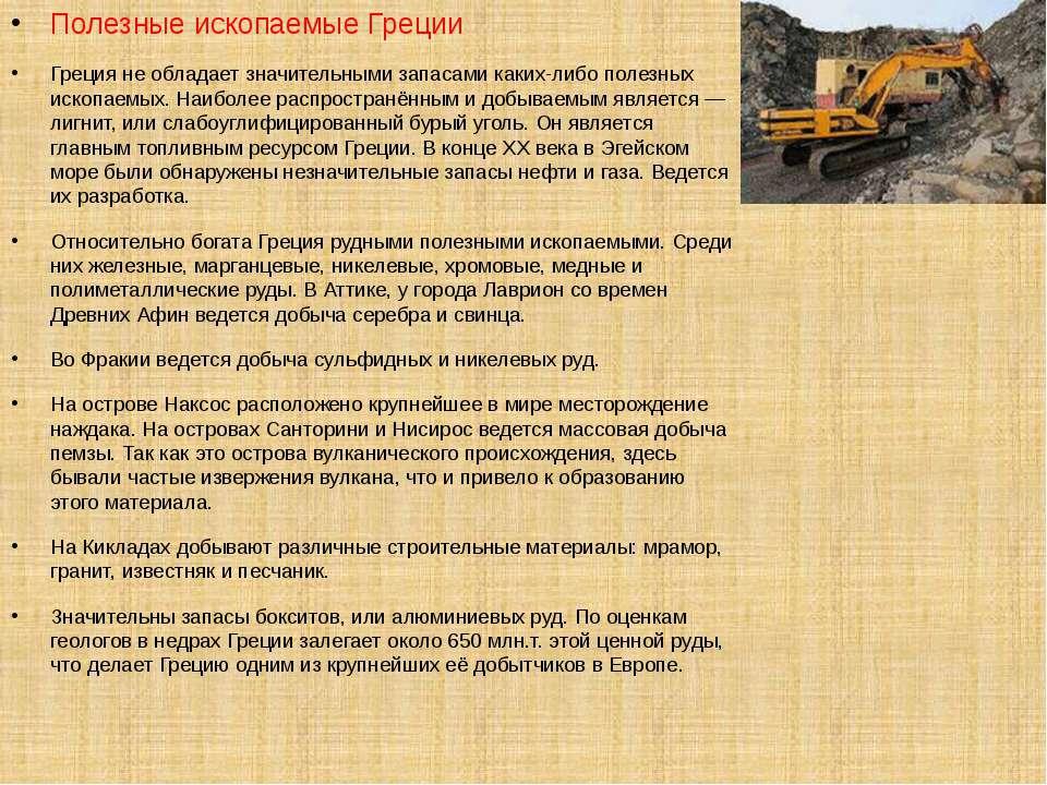 Полезные ископаемые Греции Греция не обладает значительными запасами каких-ли...
