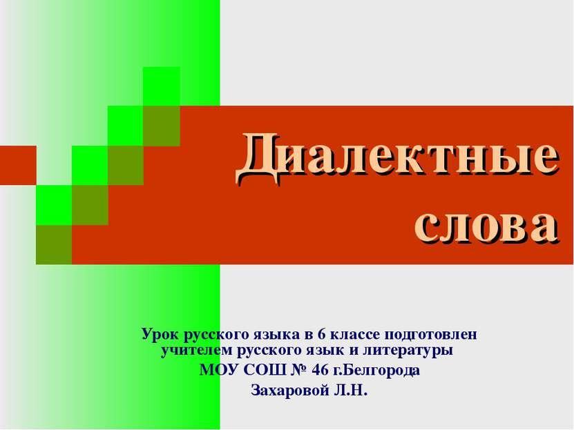 Диалектные слова Урок русского языка в 6 классе подготовлен учителем русского...