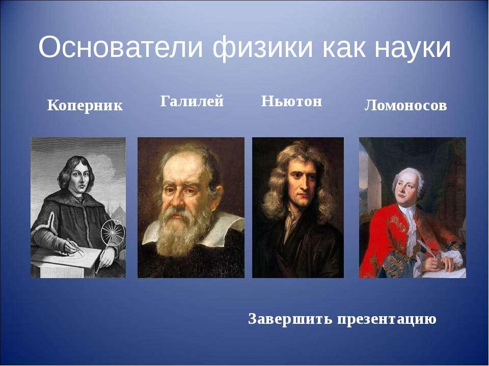 Источники http://ru.wikipedia.org/wiki/%D0%90%D1%80%D0%B8%D1%81%D1%82%D0%BE%D...