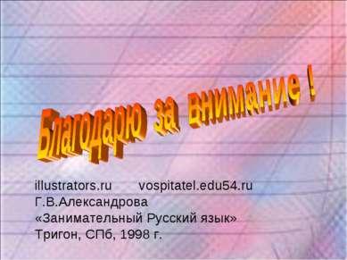 illustrators.ru vospitatel.edu54.ru Г.В.Александрова «Занимательный Русский я...