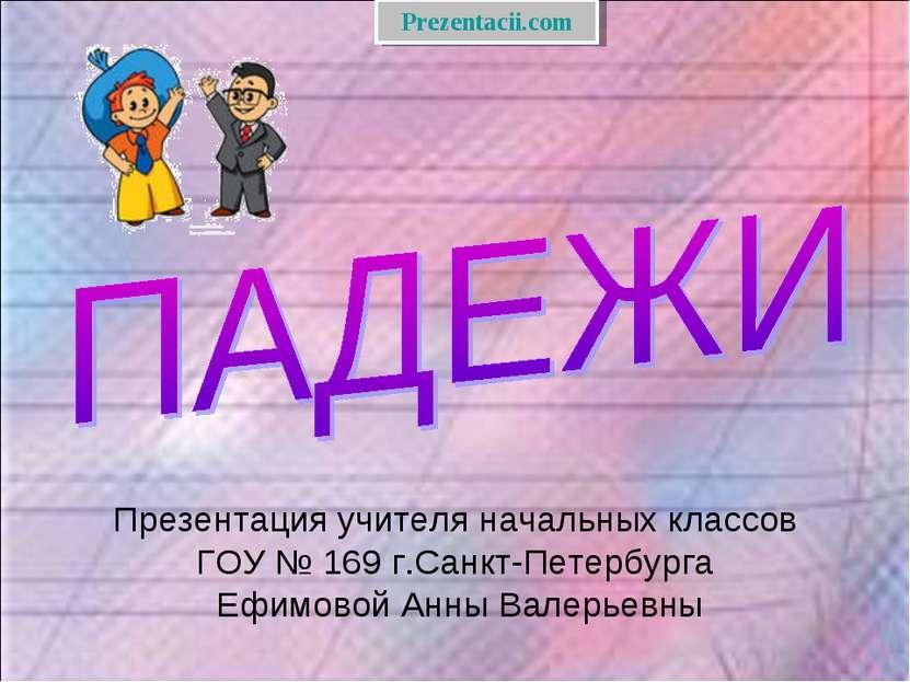 Презентация учителя начальных классов ГОУ № 169 г.Санкт-Петербурга Ефимовой А...