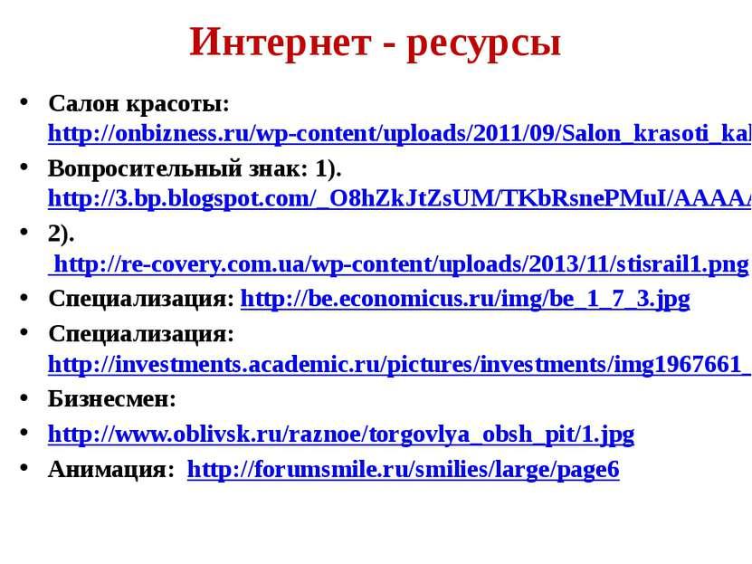 Интернет - ресурсы Салон красоты: http://onbizness.ru/wp-content/uploads/2011...