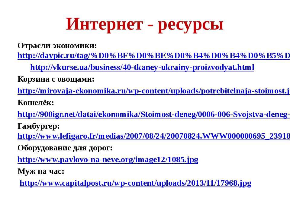 Интернет - ресурсы Отрасли экономики: http://daypic.ru/tag/%D0%BF%D0%BE%D0%B4...