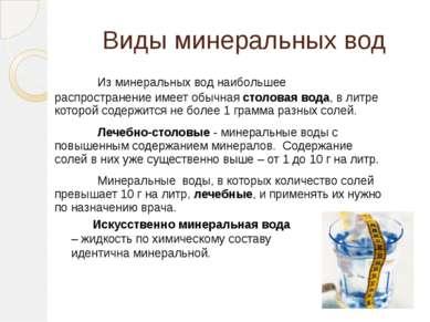 Линия минусинского пивзавода «Тоник» - вода, сахар, подсластитель «Свит 100» ...