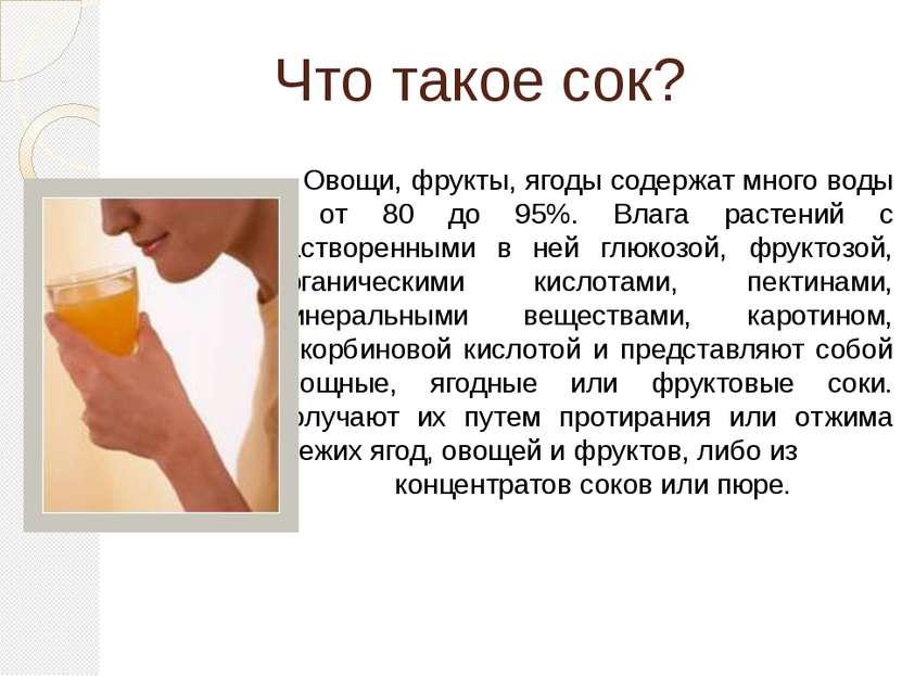 Что такое сок? Овощи, фрукты, ягоды содержат много воды – от 80 до 95%. Влага...