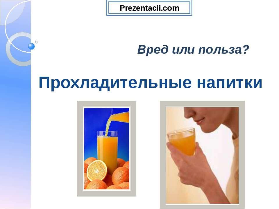 Прохладительные напитки Вред или польза?